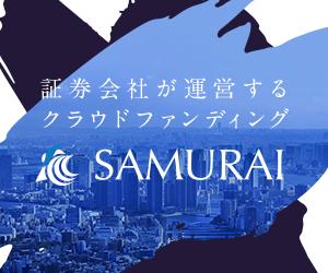 証券会社が運営するクラウドファンディング SAMURAI