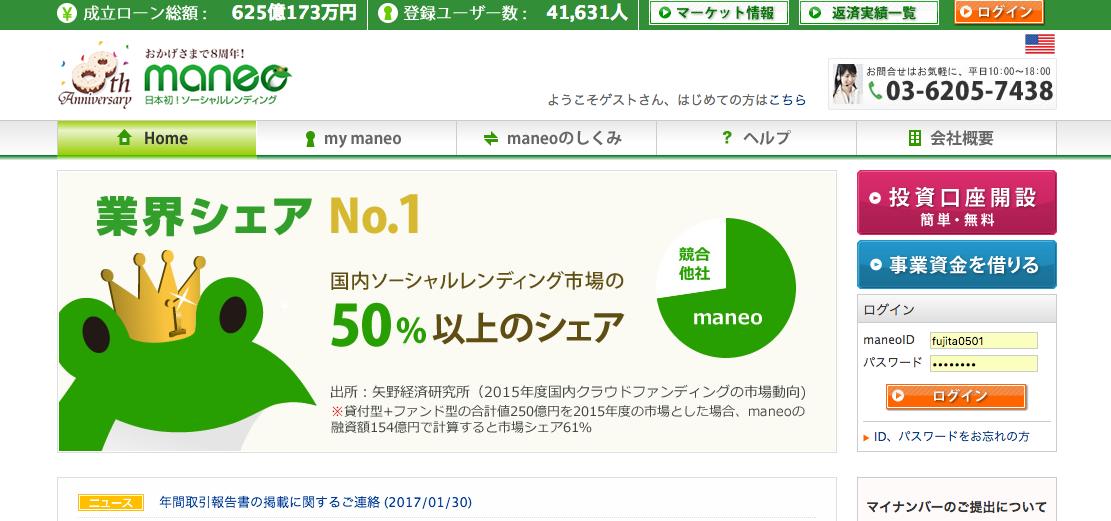 【図解】maneo(マネオ)の口座開設方法・流れを徹底解説!
