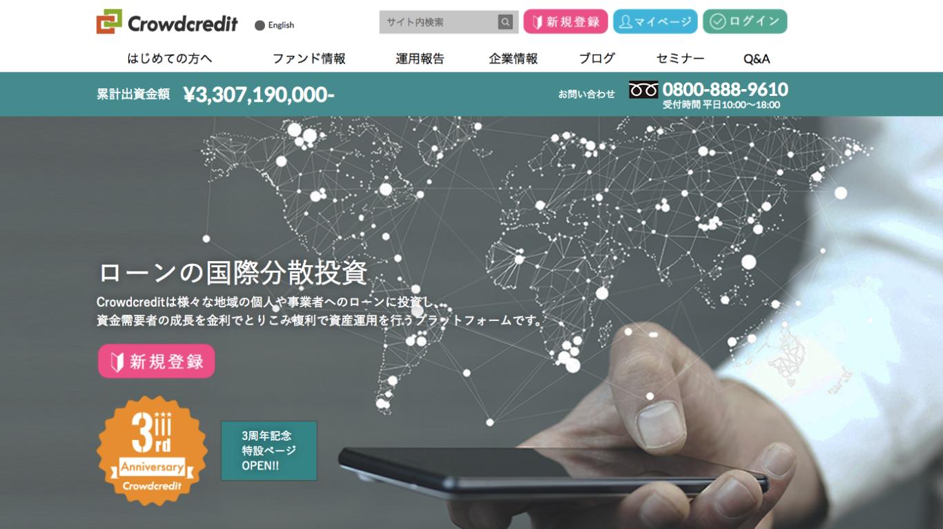 海外特化型ソーシャルレンディングサービス「クラウドクレジット」が累計出資額40億円を突破!