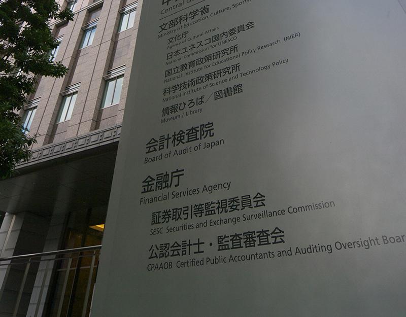 日本クラウド証券に対する行政処分勧告へ 事実とは異なる表示や広告など