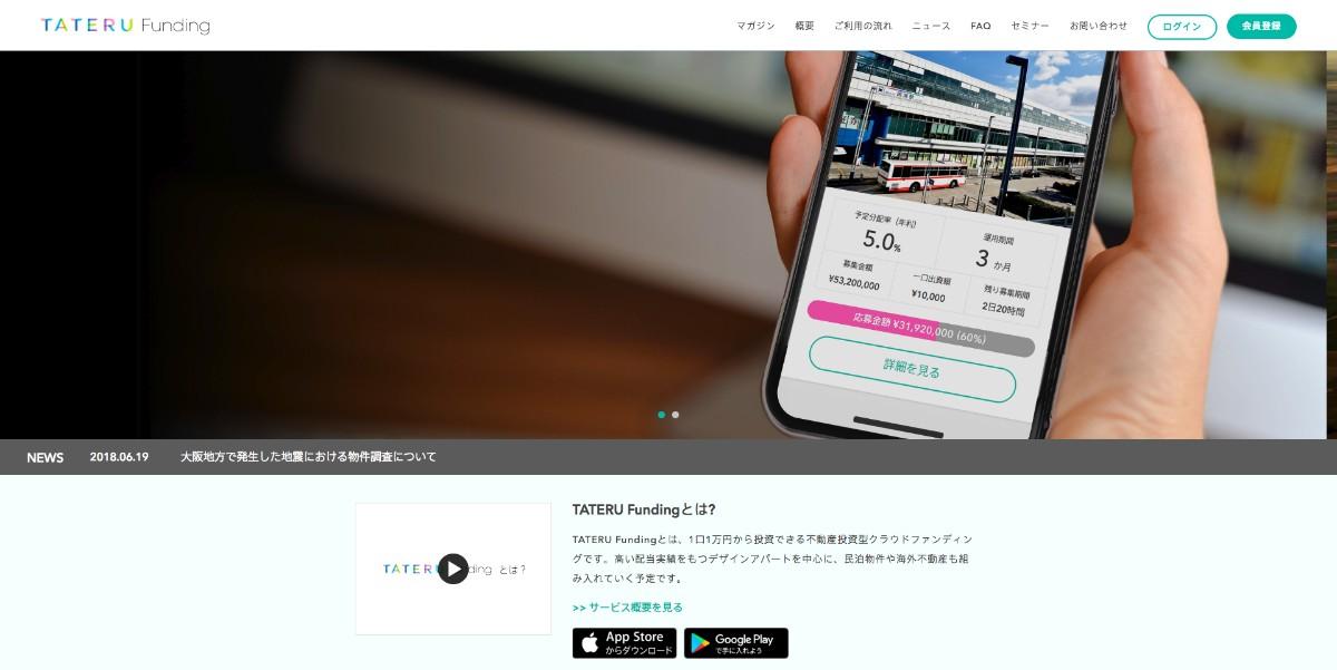 TATERU Funding(タテルファンディング)が新規ファンドの募集を一時停止