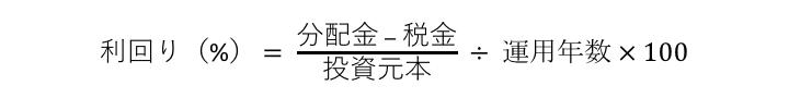 利回り(%)=((分配金-税金)/投資元本)÷運用年数×100