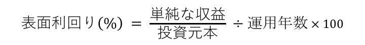 表面利回り(%)= (単純な収益/投資元本)÷運用年数×100