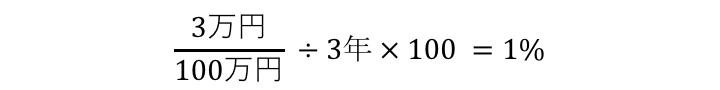 (3万円/100万円)÷3年×100=1%