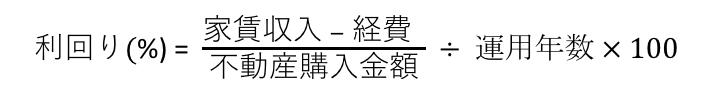 利回り(%)=((家賃収入−経費)/不動産購入金額)÷運用年数×100