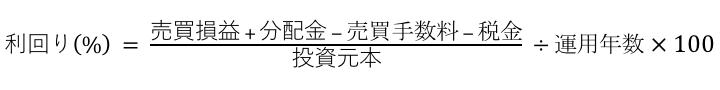利回り(%)=((売買損益+分配金−売買手数料−税金)/投資元本)÷運用年数×100