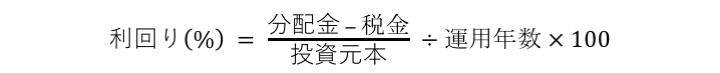 利回り(%)=((分配金−税金)/投資元本)÷運用年数×100