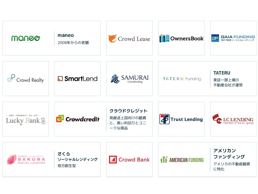 【比較】どこがおすすめ?日本のソーシャルレンディング事業者・企業の一覧をまとめてみた