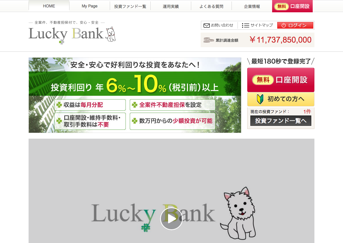 ラッキーバンクにキャンペーンはある?最新キャンペーン情報と内容
