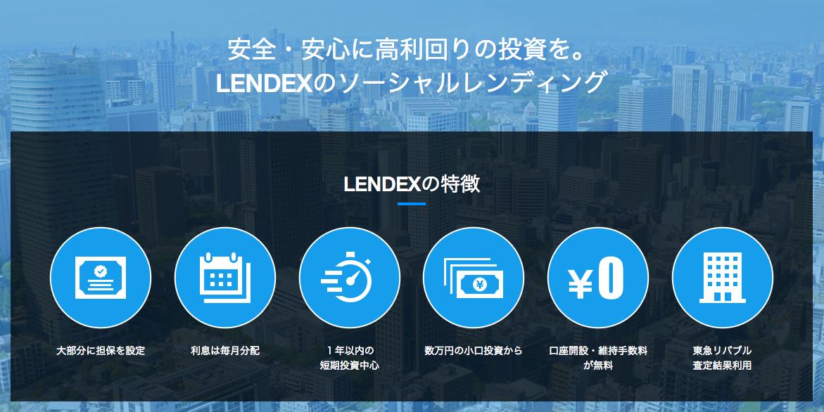 【最新情報】LENDEX(レンデックス)の評判や口コミはどうなのか?調査と解説