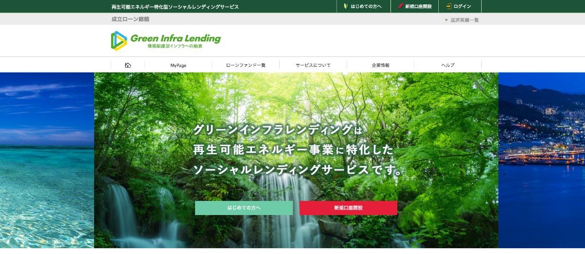 グリーンインフラレンディングが新規のファンド募集を一時停止へ