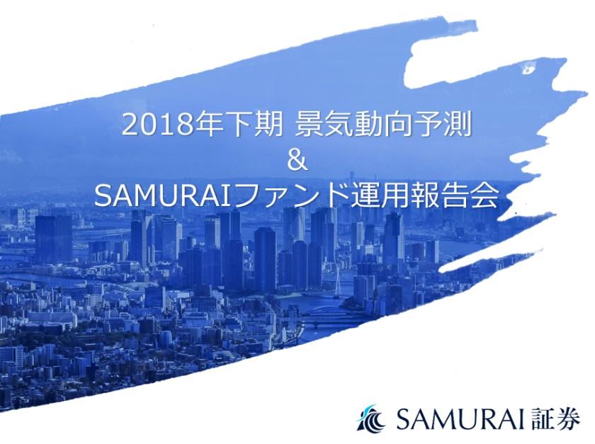 <PR>「ファンドの90%以上が目標利回りを達成、秋には新商品も」ーーSAMURAIセミナーレポート