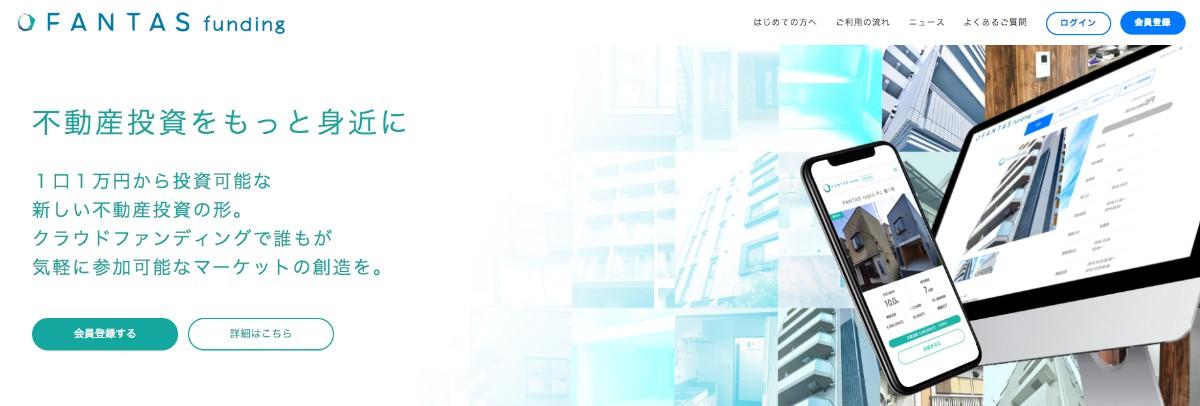 FANTAS technologyが不動産投資型クラウドファンディング「FANTAS funding」をリリース