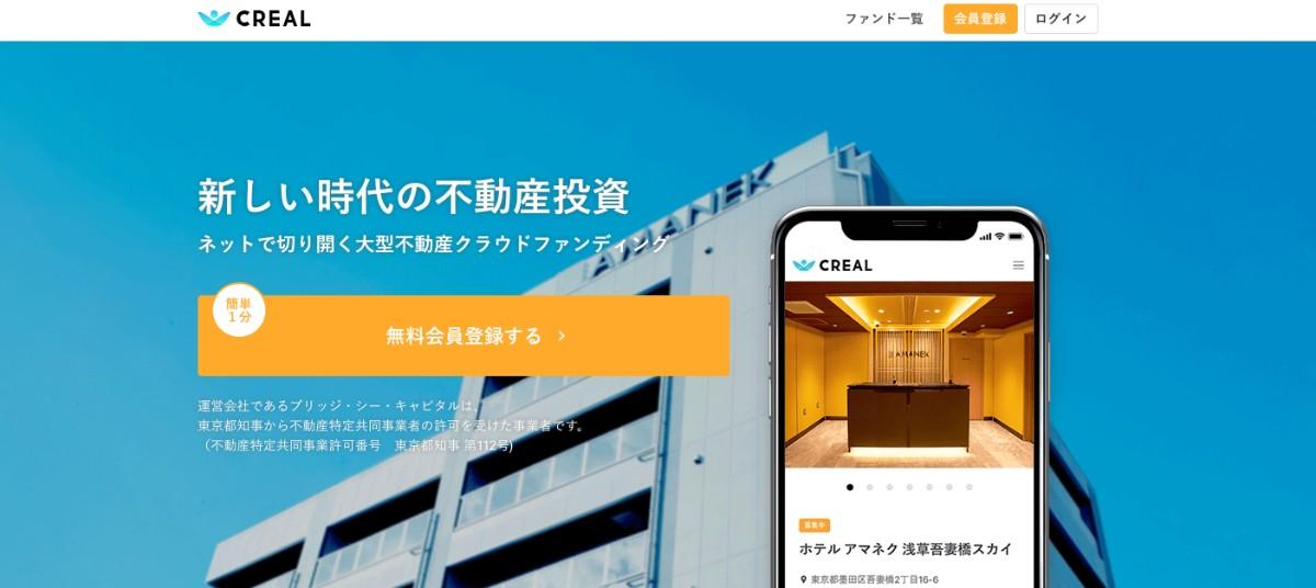 ブリッジ・シー・キャピタルが不動産投資型クラウドファンディング「CREAL(クリアル)」をリリース