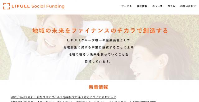 lifull-socialfunding